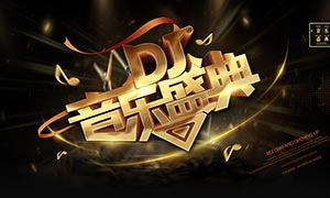 酒吧音乐盛典活动海报设计PSD素材