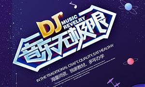 音乐无极限KTV宣传海报PSD素材