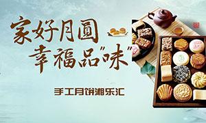 淘寶中秋手工月餅促銷海報PSD素材