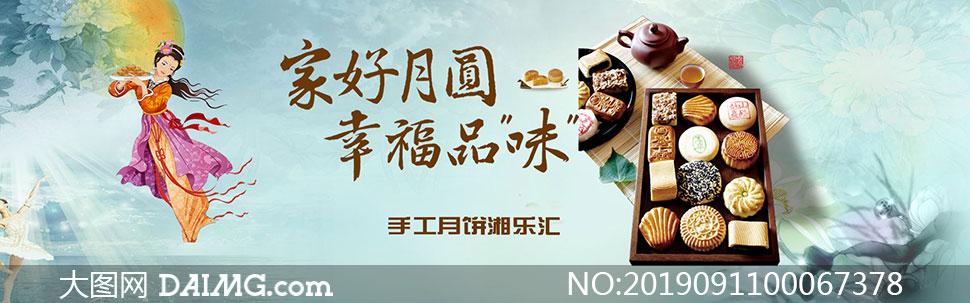 淘宝中秋手工月饼促销海报PSD素材
