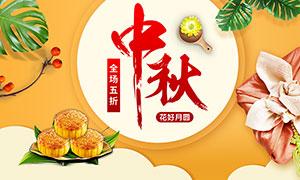 淘宝中秋节月饼促销海报模板PSD素材