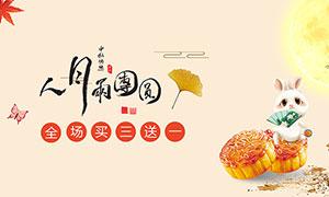 天猫中秋节月饼活动海报PSD素材