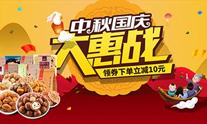 淘寶堅果店中秋國慶海報設計PSD素材