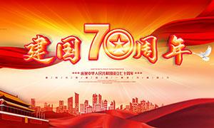 庆祝建国70周年海报设计PSD素材