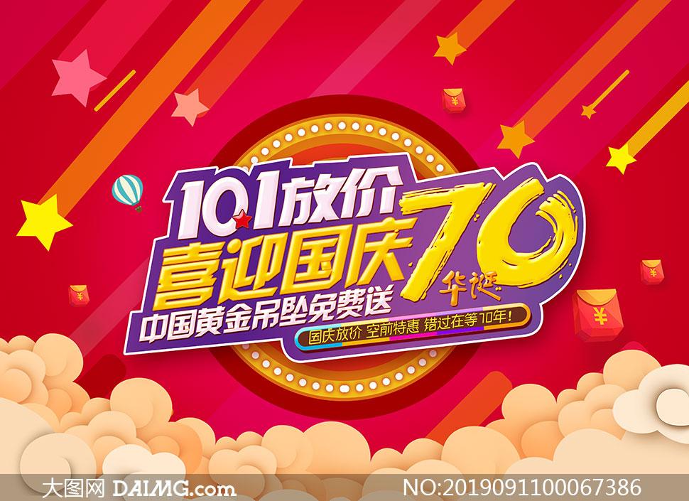 喜迎国庆70华诞宣传海报PSD素材
