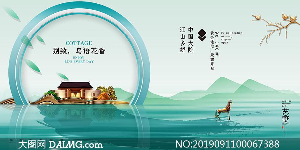 高档别墅地产活动海报设计PSD素材