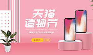 天猫造物节手机促销海报设计PSDag手机客户端|首页