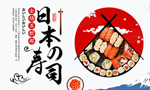 淘宝日本寿司美食促销海报PSDag手机客户端|首页