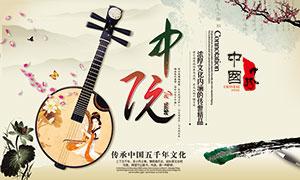 中国风古典乐器宣传海报设计PSD素材