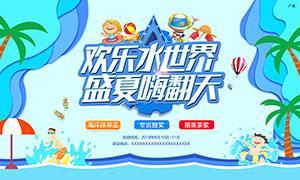 夏季欢乐水世界海报设计PSD源文件