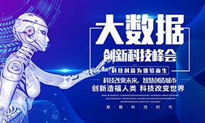 大数据科技峰会宣传海报设计PSD素材