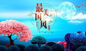 中国传统国风文化宣传海报PSD素材