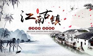 江南古镇中式旅游宣传海报PSD素材
