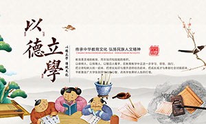 以德立学中国传统文化宣传栏PSD素材