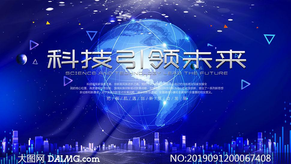 蓝色科技绚丽背景设计PSD源文件