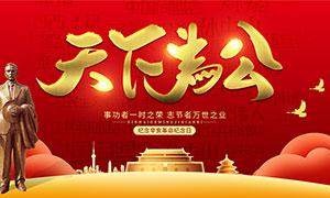辛亥革命纪念日宣传海报设计PSD素材
