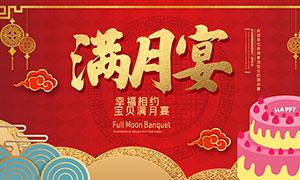 满月宴酒会宣传海报设计PSD素材