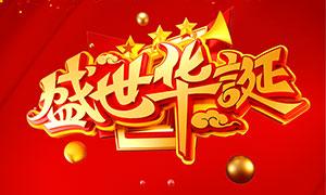 盛世华诞国庆节主题海报PSD模板
