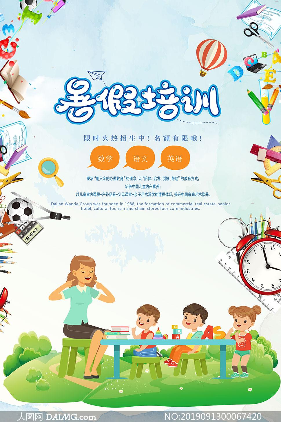 暑假培训机构海报设计PSD源文件