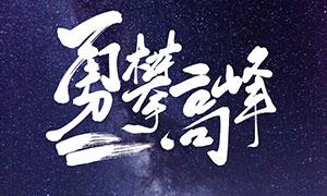 勇攀高峰励志宣传海报设计PSD素材