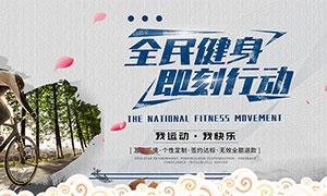 全屏健身运动宣传海报设计PSD素材