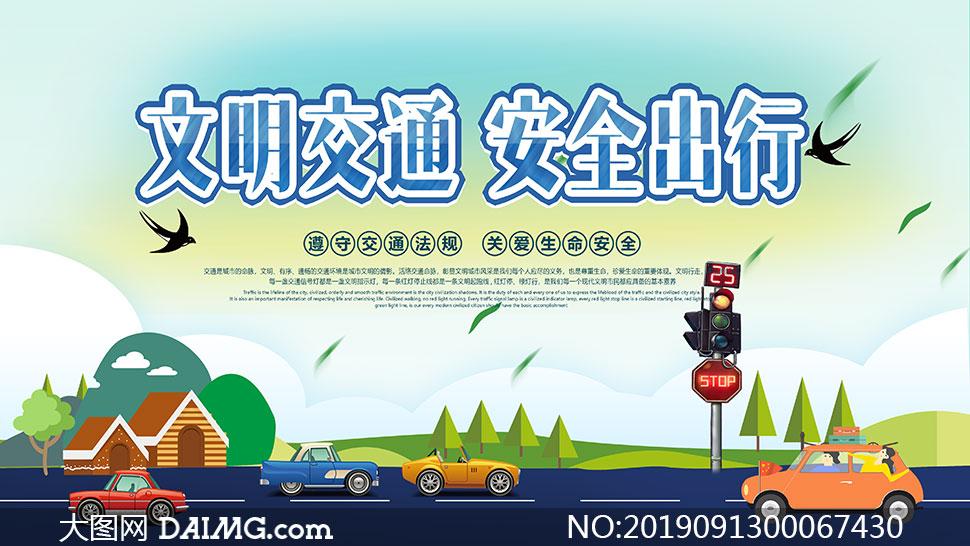 交通出行安全宣传海报设计PSD素材