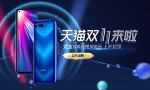 天猫双11手机店促销海报PSDag手机客户端|首页