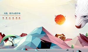 山林别墅中式地产宣传海报PSD素材