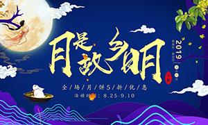 淘宝中秋节月饼促销海报PSD模板