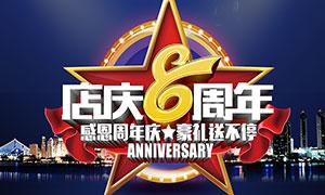 店慶8周年宣傳海報設計PSD素材