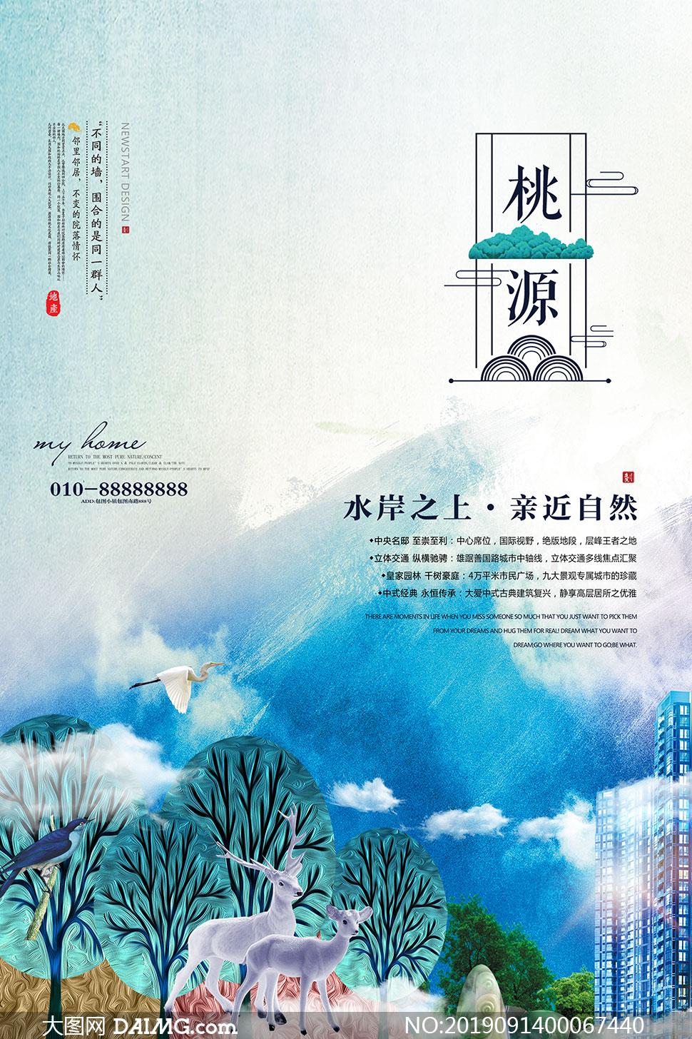 中国风水彩地产宣传单设计PSD素材