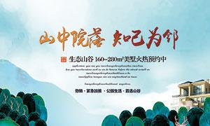 生态别墅中式地产宣传海报PSD素材
