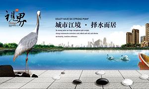 江景别墅房地产活动海报PSD素材