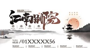 中国风江南别院地产宣传海报PSD素材