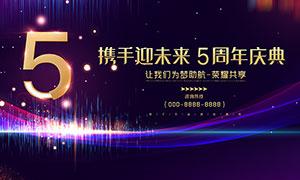 企業5周年慶典活動海報設計PSD素材