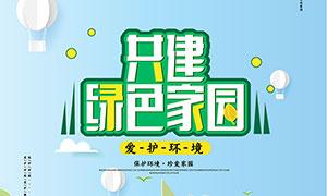 共建绿色家园环保宣传海报PSD素材