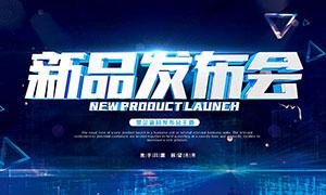 企业新品发布会宣传海报设计PSD素材