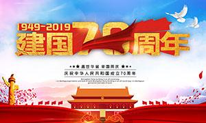 盛世华诞国庆70周年海报PSD模板