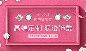 淘宝国庆珠宝节全屏促销海报PSDag手机客户端|首页