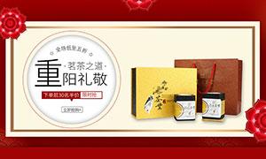 淘宝重阳节茶叶促销海报PSDag手机客户端|首页