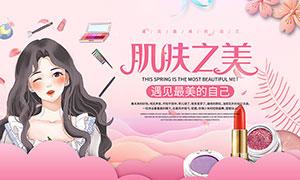 粉色主题化妆品活动海报PSD源文件