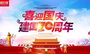 喜迎国庆70周年主题海报PSD素材