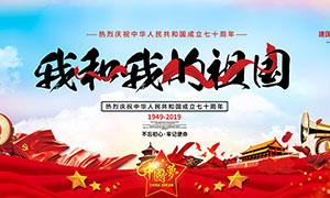 庆祝新中国成立70周年海报PSD素材