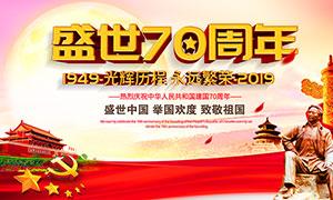 盛世中国国庆节主题海报设计PSD素材