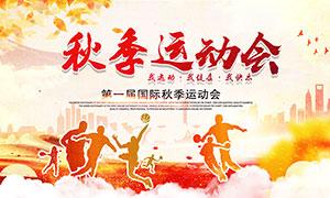 秋季运动会活动主题背景设计PSD素材