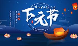 中国传统下元节海报设计PSD素材