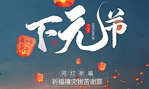 中国传统祭祀节海报设计PSD素材