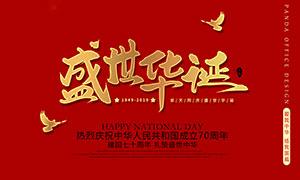 盛世华诞国庆70周年海报设计PSD素材
