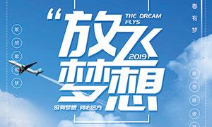 放飞梦想励志宣传海报设计PSD模板