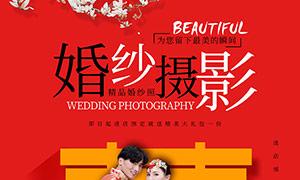 影楼婚纱摄影促销宣传单设计PSD素材